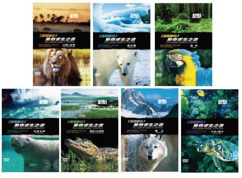 全球暖化教學系列-動物求生之道