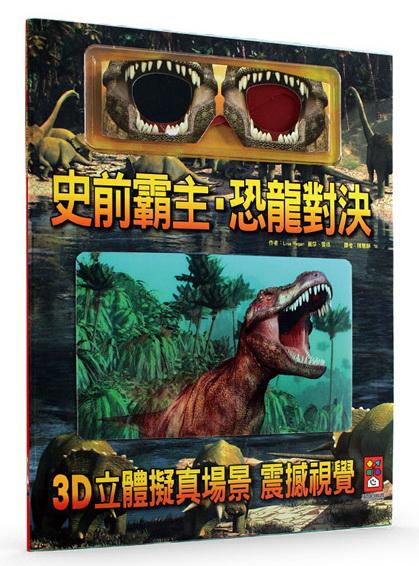 3D立體視覺特效班-史前霸主●恐龍對決
