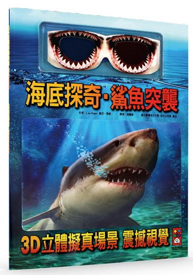 3D立體視覺特效班-海底探奇●鯊魚突襲