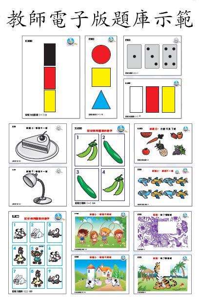 十倍數學習-專注力電子版題庫
